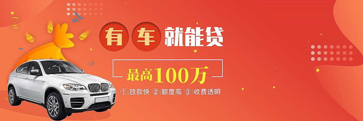 上海车辆抵押公司